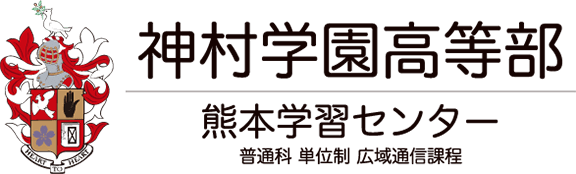 神村学園高等部 熊本学習センター 普通科 単位制 広域通信課程