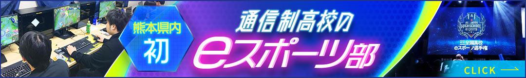 熊本県内発 通信制高校のeスポーツ部